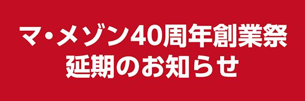 40周年創業祭延期のお知らせ